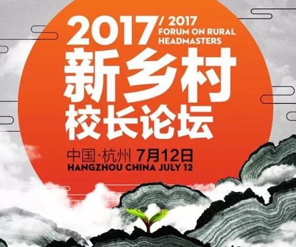 小仙 X 马云公益基金:新乡村校长论坛