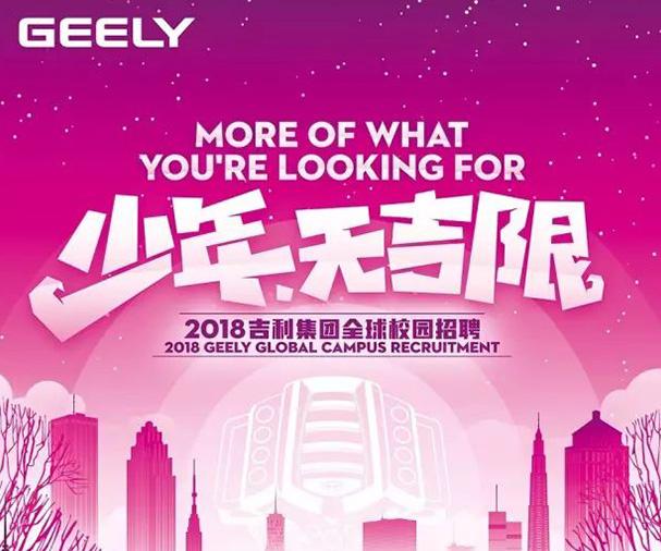 小仙 X 吉利:2018校招--少年无吉限