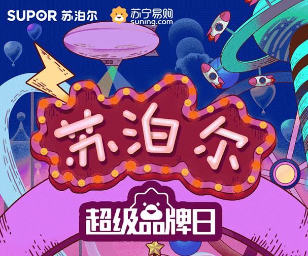 小仙 X 苏泊尔828:这个七夕,约吗?