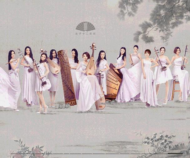小仙 X 女子十二乐坊:民乐花开,国乐如画