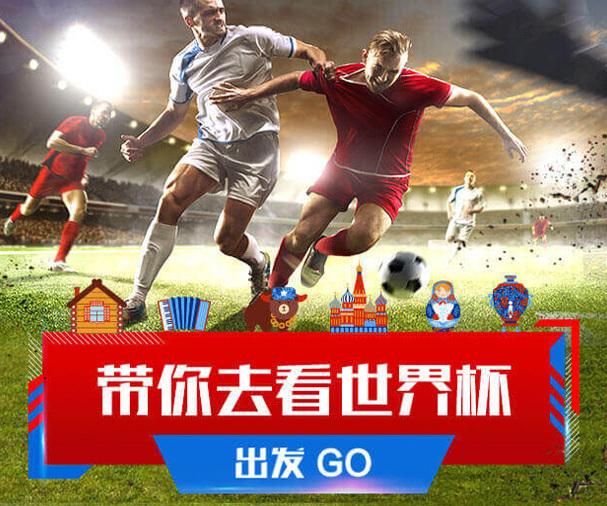 小仙科技 X MAGIC X 世界杯