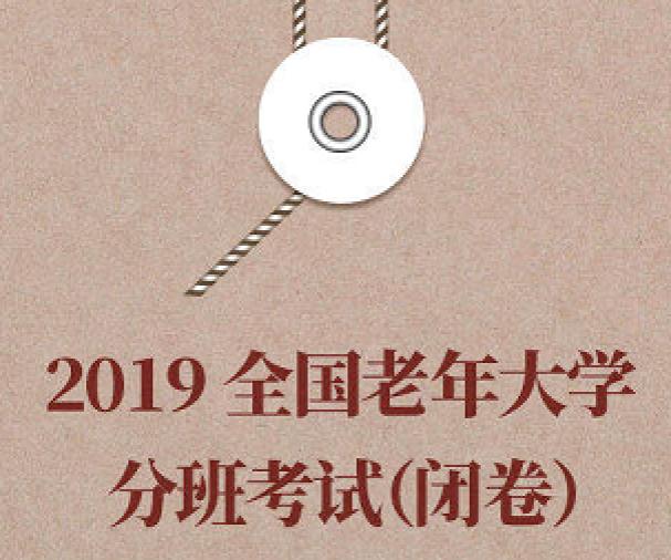 小仙X造物节:全国老年大学分班考试