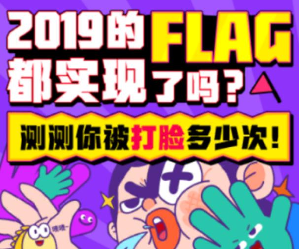 小仙科技 X 闲鱼:2019的Flag都实现了吗
