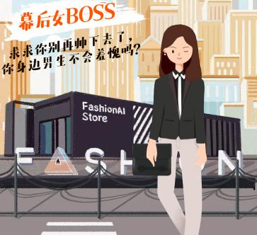 小仙科技 X 淘宝 Fashion AI:糟糕,是爱上自己的感觉