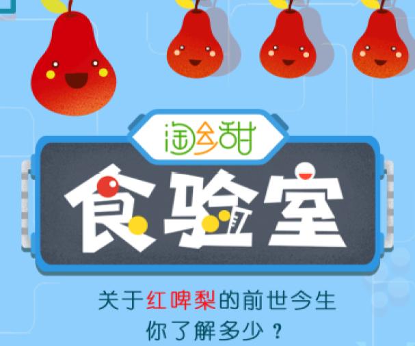 小仙科技 X 农村淘宝:淘乡甜食验室